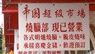 La ville de Richmond s'attaque aux publicités unilingues en chinois