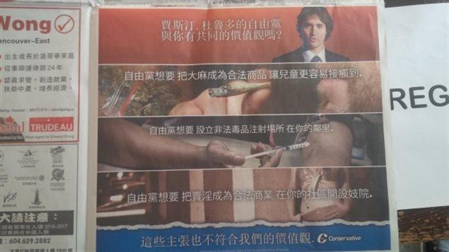 Une publicité des conservateurs ciblant les électeurs d'origine chinoise de Vancouver attaque le chef libéral.