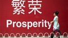 La croissance chinoise à son plus bas depuis 2009 (2015-10-19)